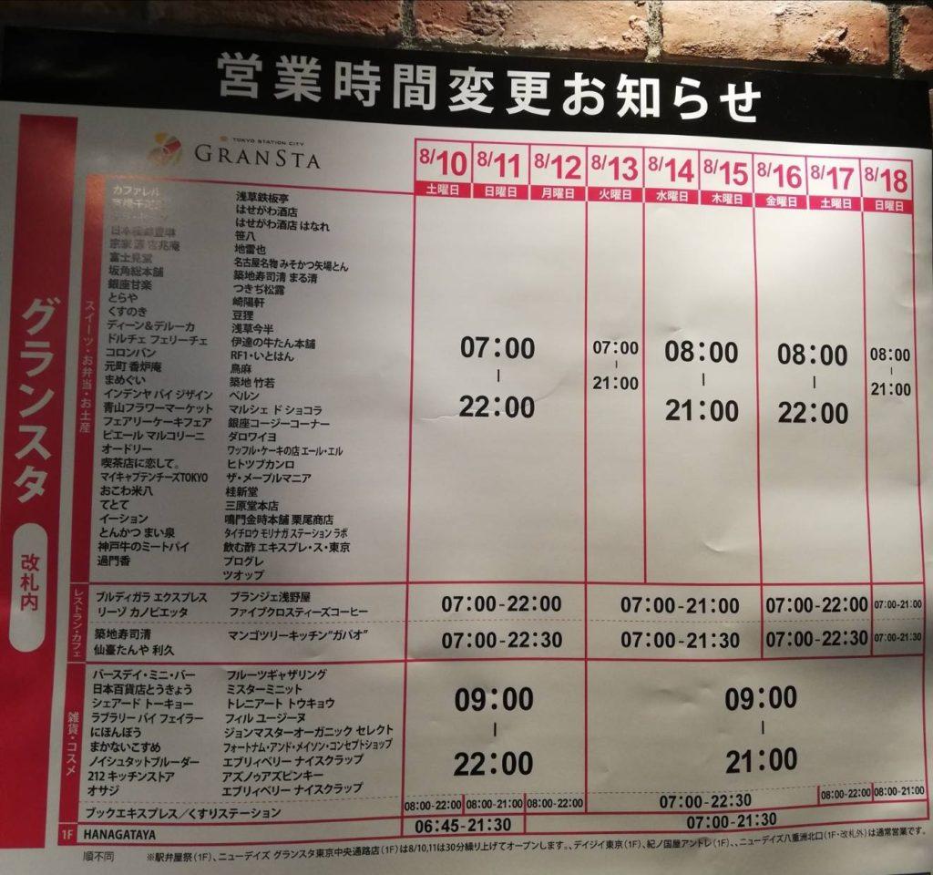 お盆ツオップカレーパン東京