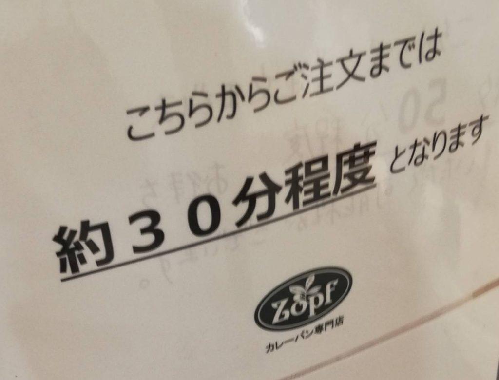 Zopfアクセス東京駅行列
