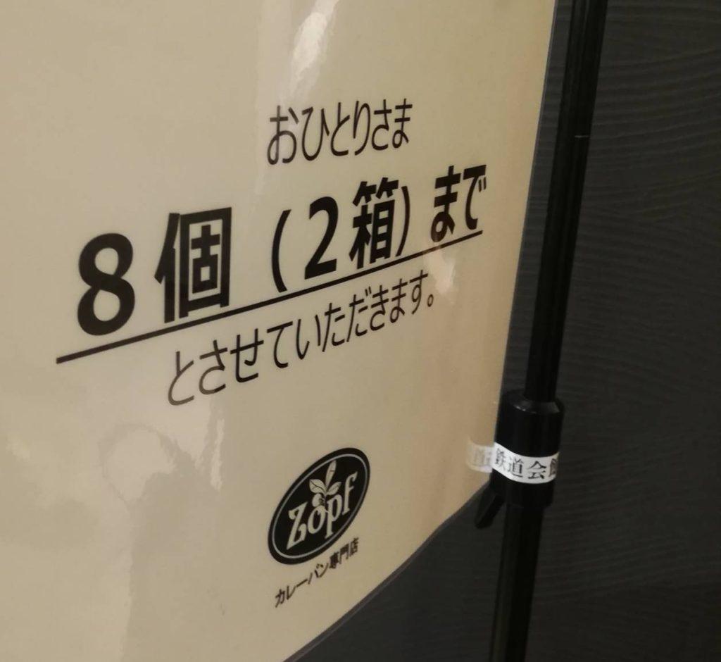 ツオップ購入制限東京駅アクセス行列