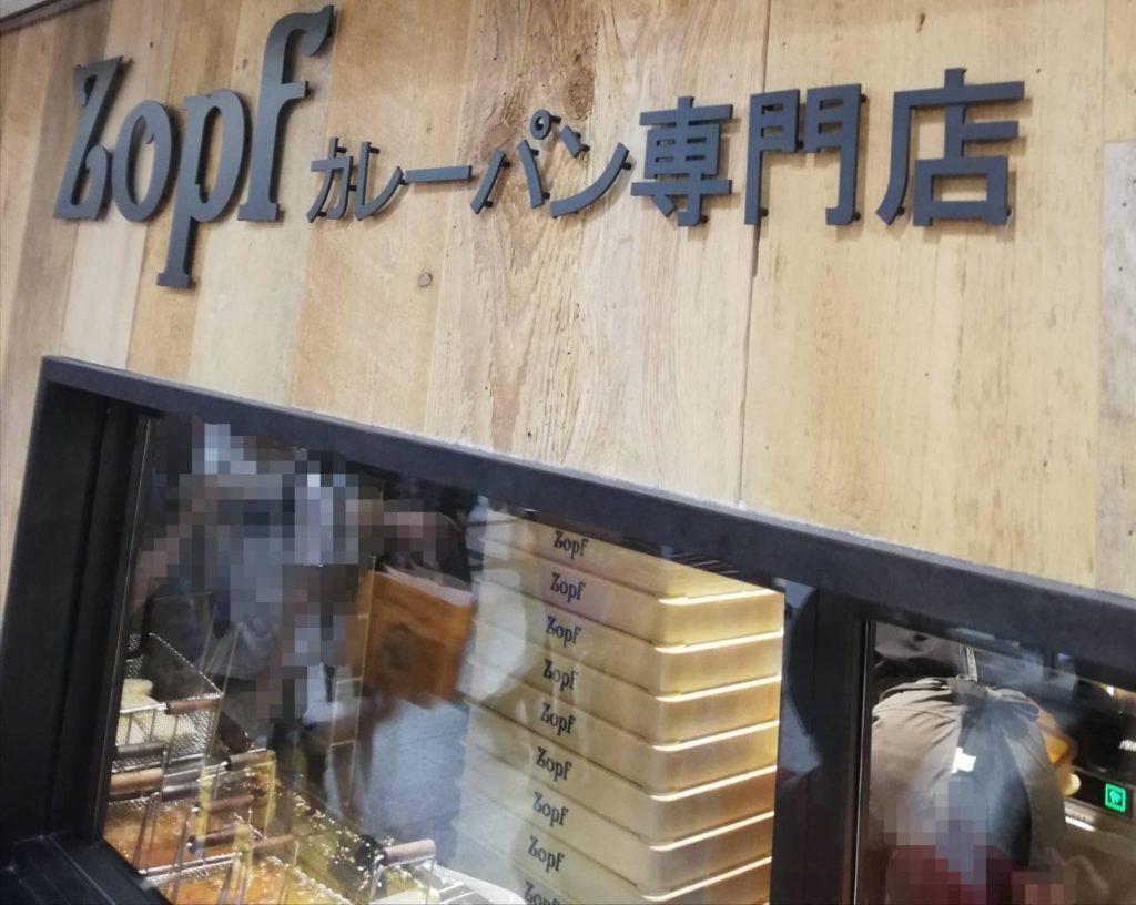 Zopfカレーパン専門店アクセス松戸