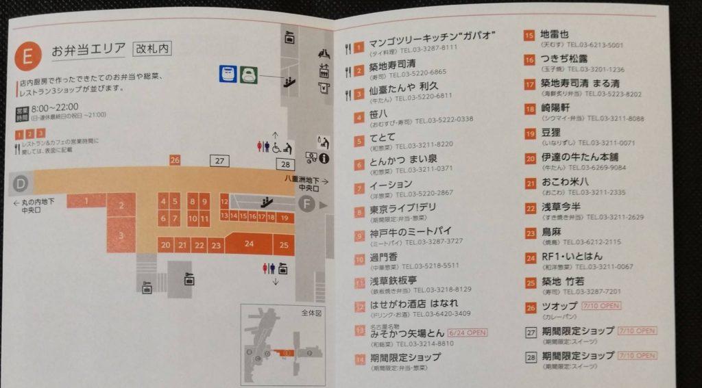 Zopf東京グランスタ行列アクセス