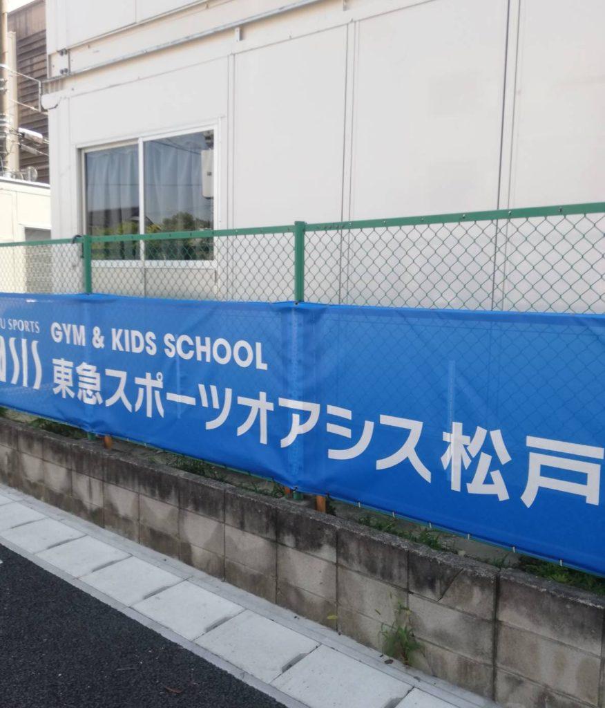 東急スポーツオアシス松戸テラスモール