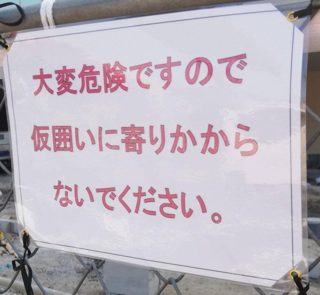 バス停テラスモール松戸外壁