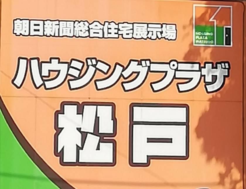 ハウジングプラザ松戸アンパンマンショー