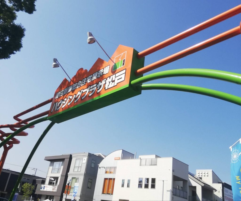 総合住宅展示場ハウジングプラザ松戸