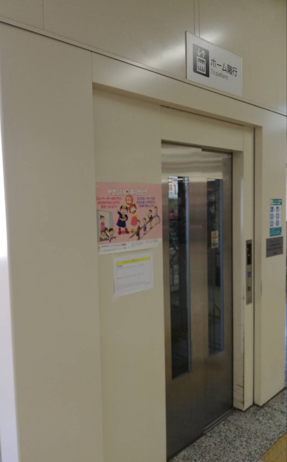 松戸駅エレベーターエスカレーター
