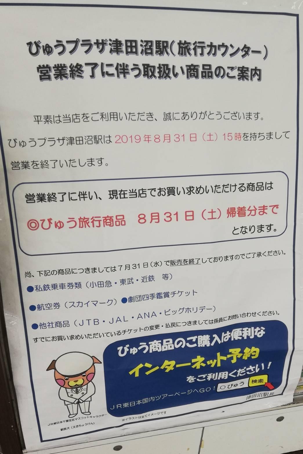 びゅうプラザ津田沼閉店旅行カウンター