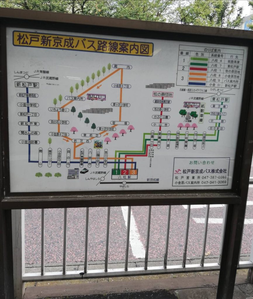 八柱からテラスモール松戸アクセスバス停