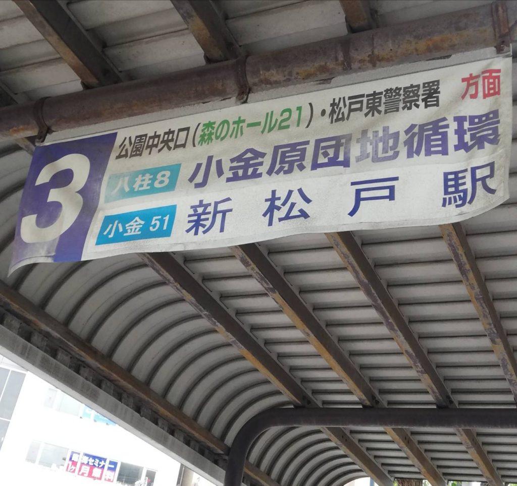八柱3番線新松戸行テラスモール松戸