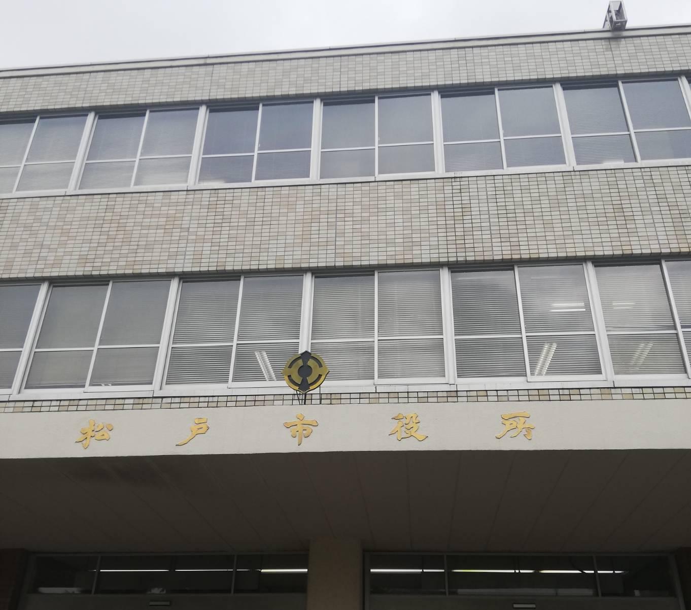 松戸市役所アクセス