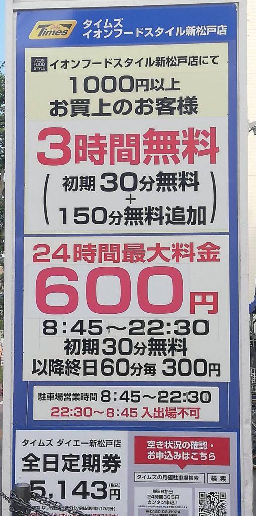 イオンフードスタイル新松戸店駐車場