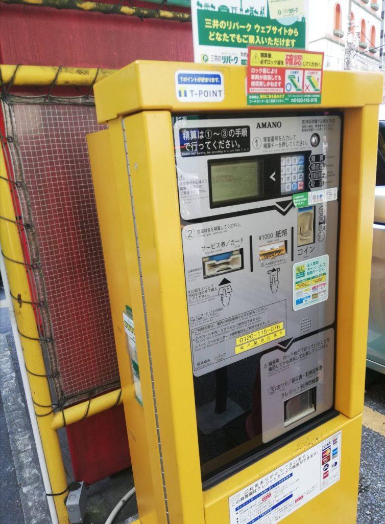 コインパーキング支払い方法駐車場三井のリパーク松戸駅西口第5