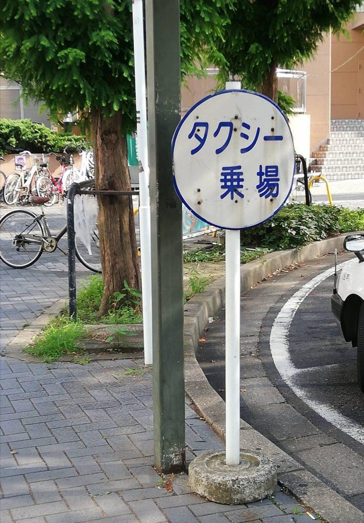 タクシー北小金テラスモール松戸