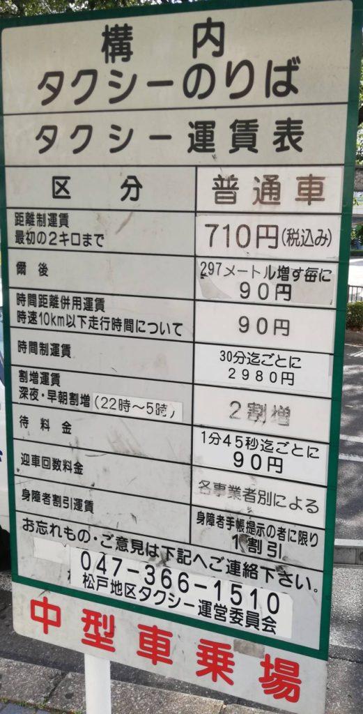 タクシー料金表テラスモール松戸北小金