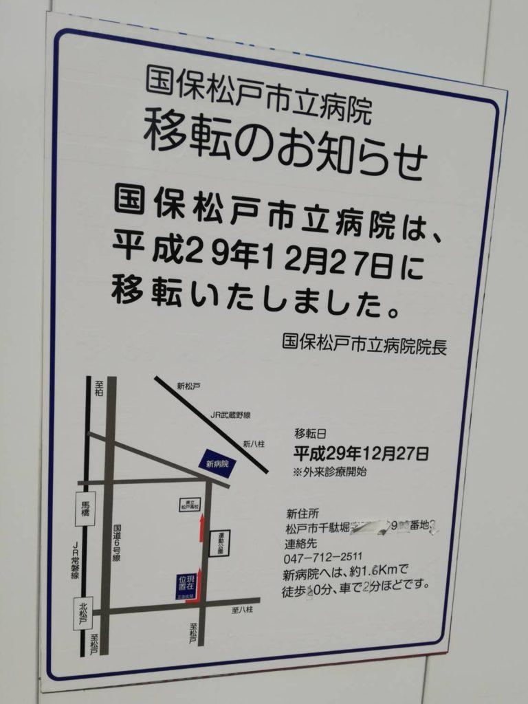 旧松戸市立病院移転