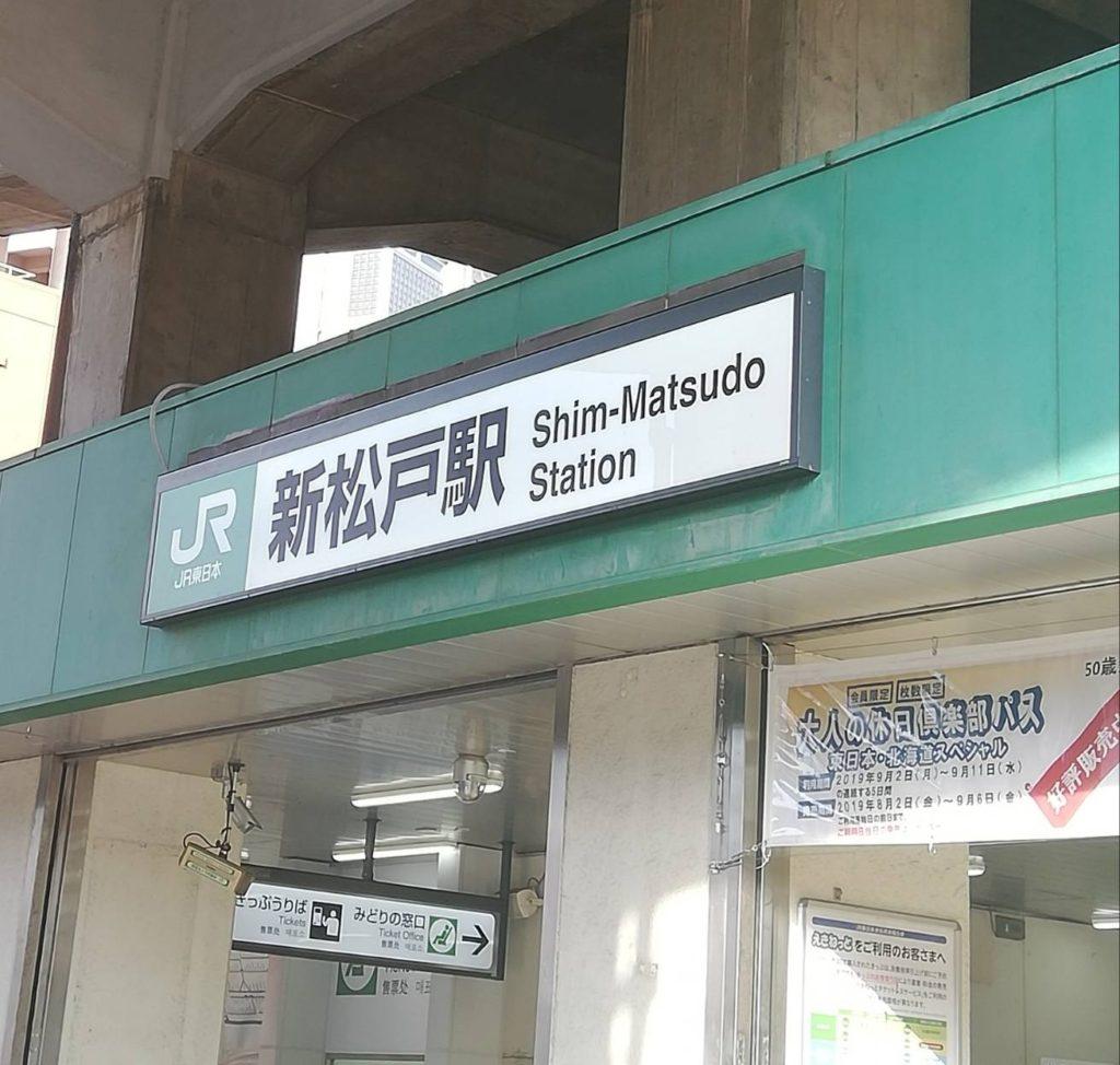 新松戸駅バステラスモール松戸最寄り駅