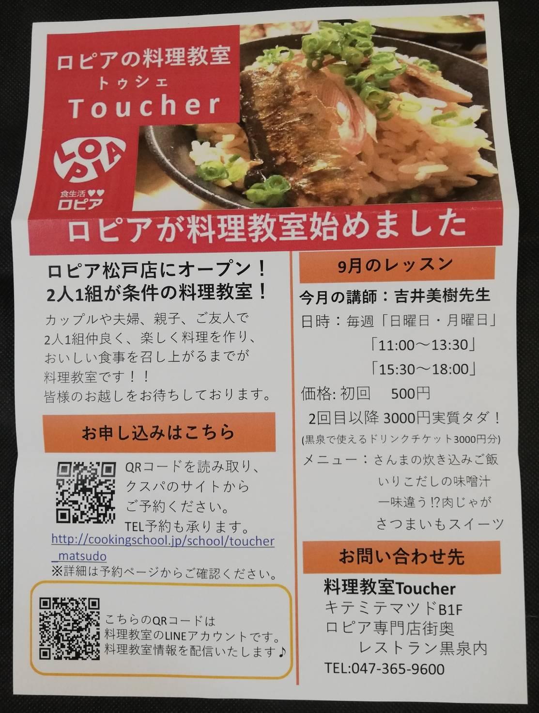 料理教室ロピア松戸店9月