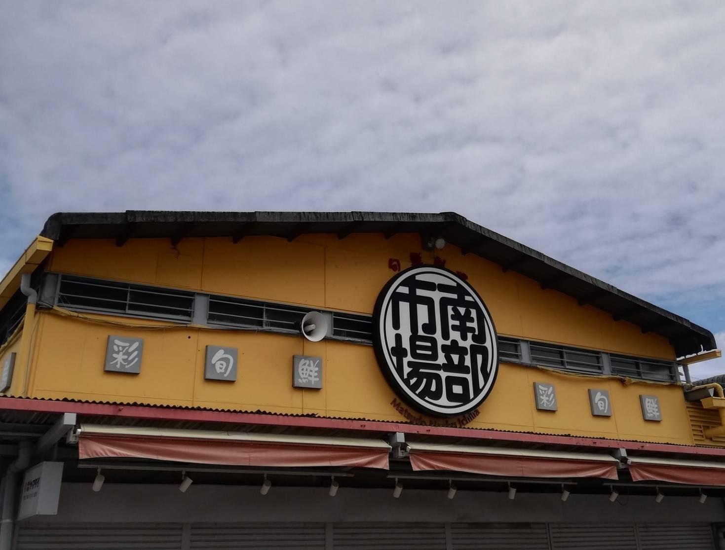 松戸南部市場テレビ放送日本テレビevery