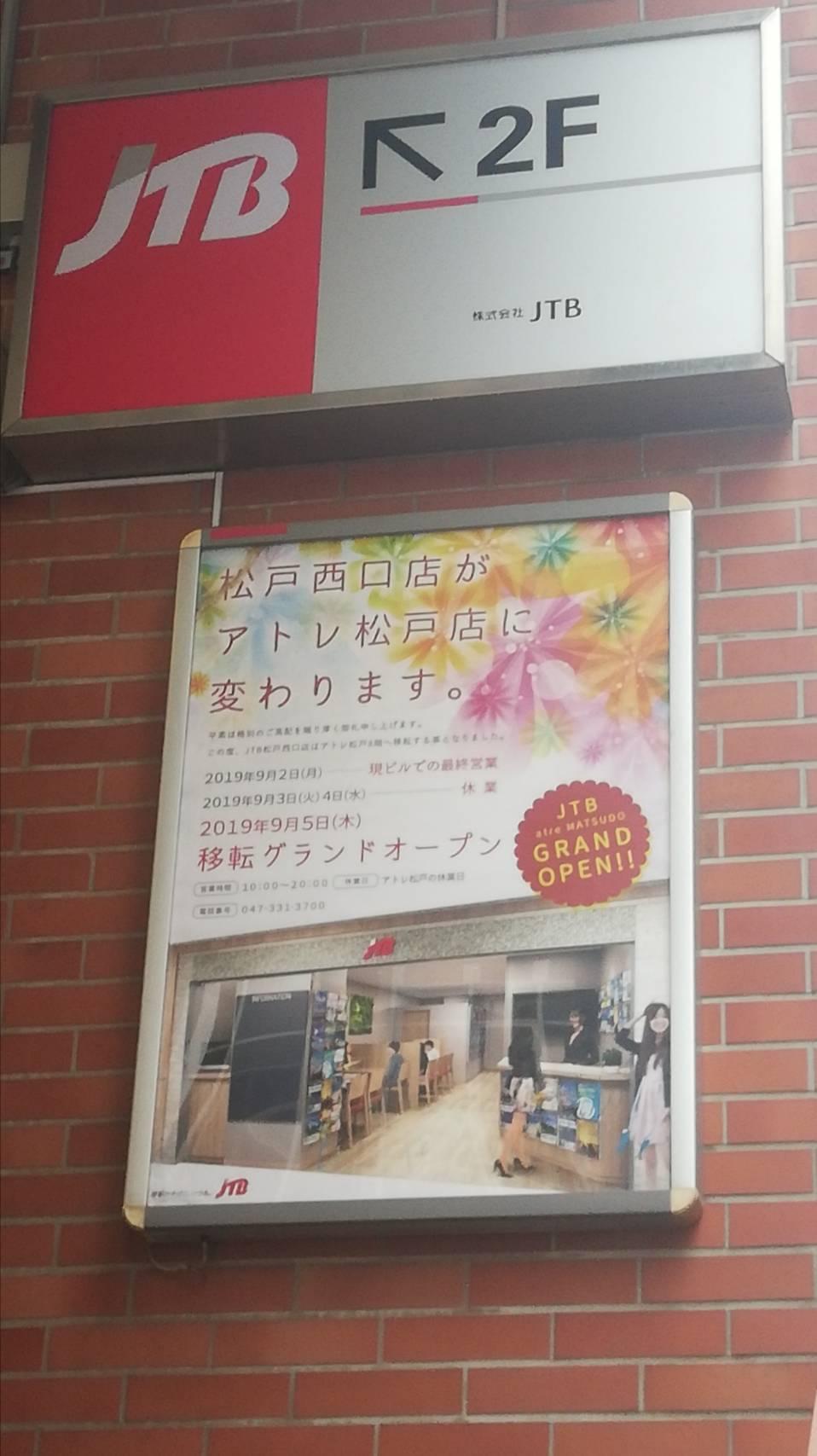 JTB松戸西口店アトレ松戸店移転