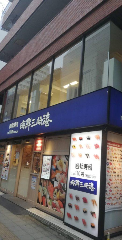 JTB松戸西口店閉店2階