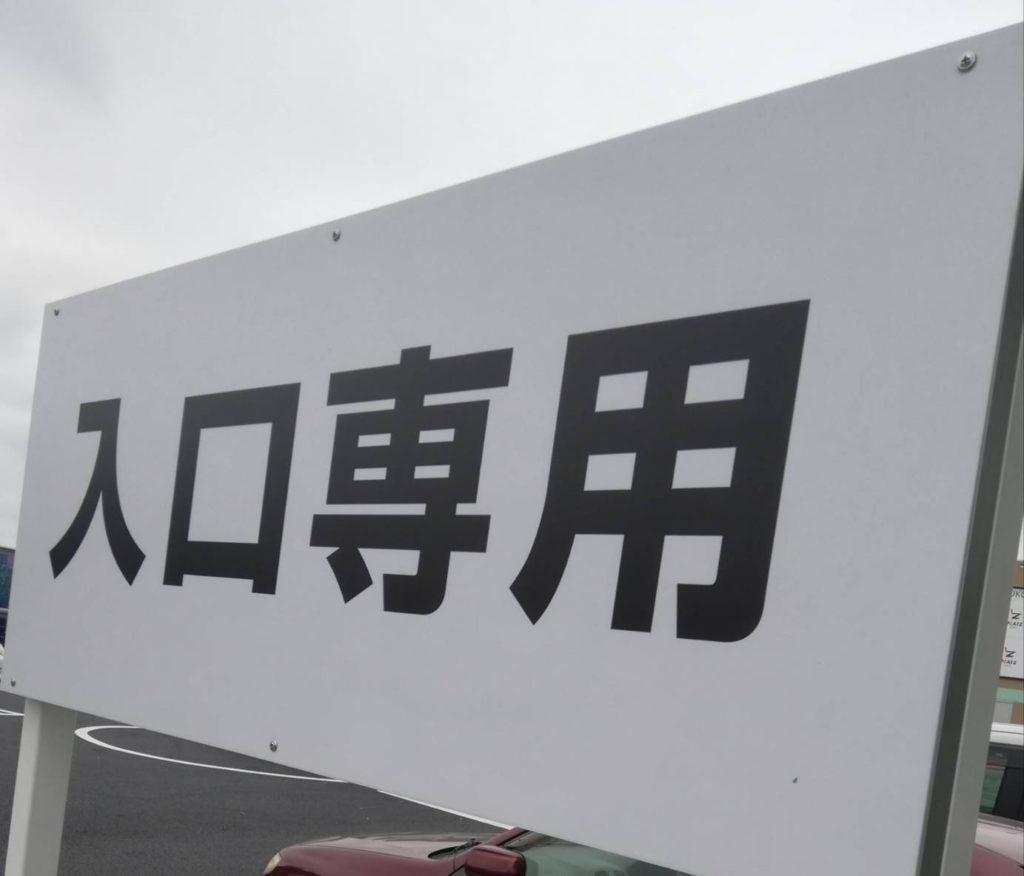 店 スーパー バリュー 松戸 五香