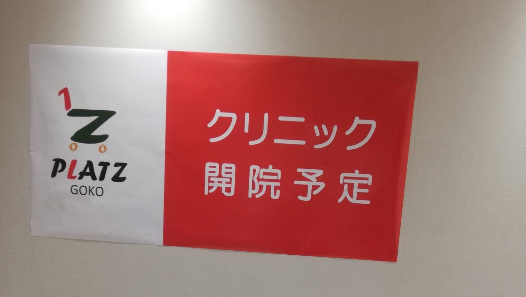 プラッツ五香Nanoデンタルクリニック2階
