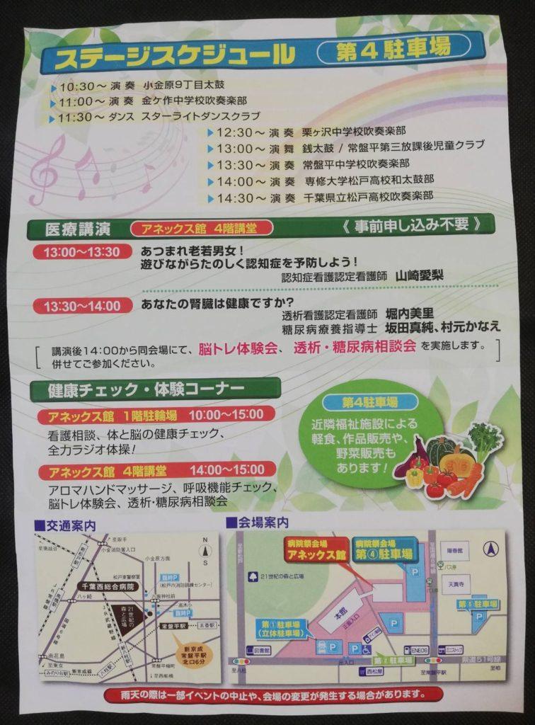 千葉西総合病院ヘリポート見学病院祭2019