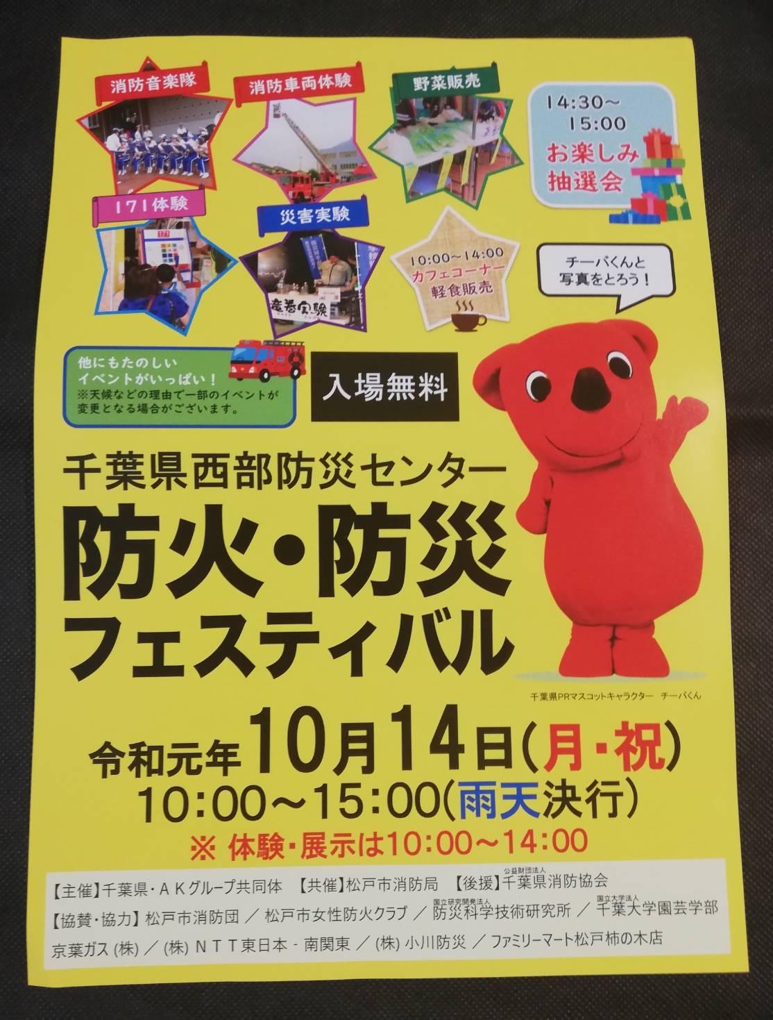 松戸防災センターイベント2019
