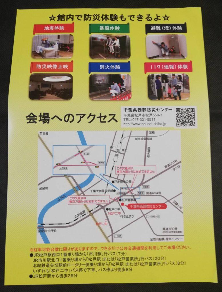 千葉県西部防災センター消防車ハシゴ車