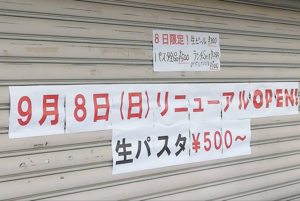 CAFE de LAPIN松戸リニューアルオープン