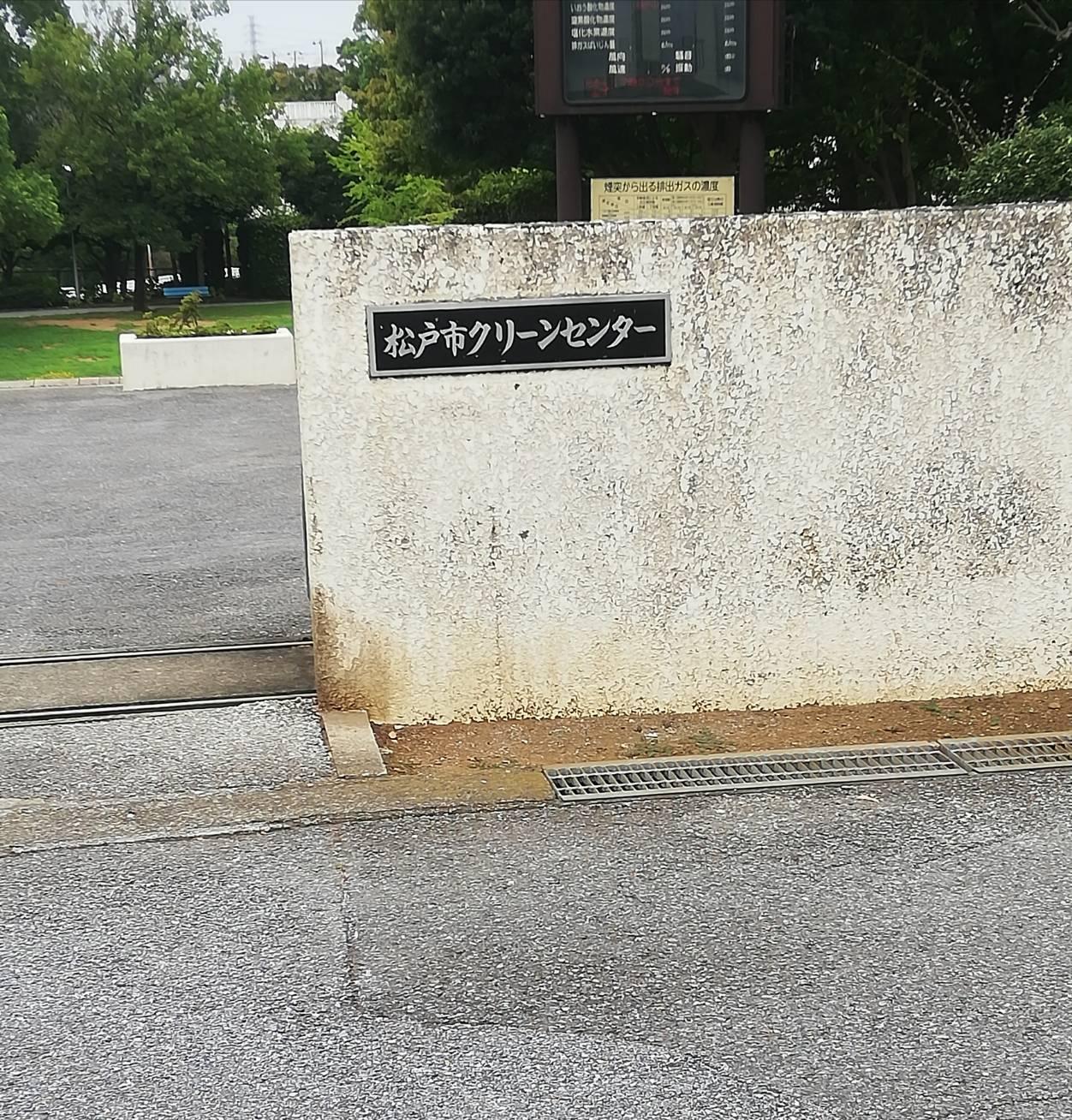 松戸市クリーンセンター停止閉鎖