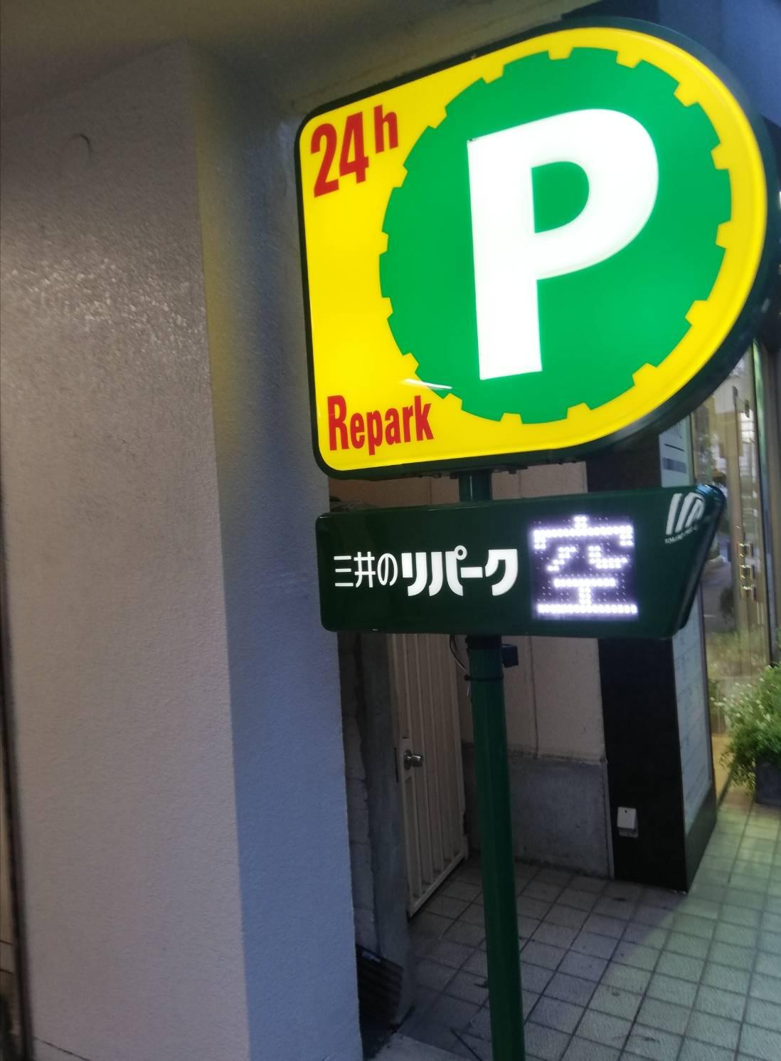 三井のリパーク松戸駅西口第17駐車場