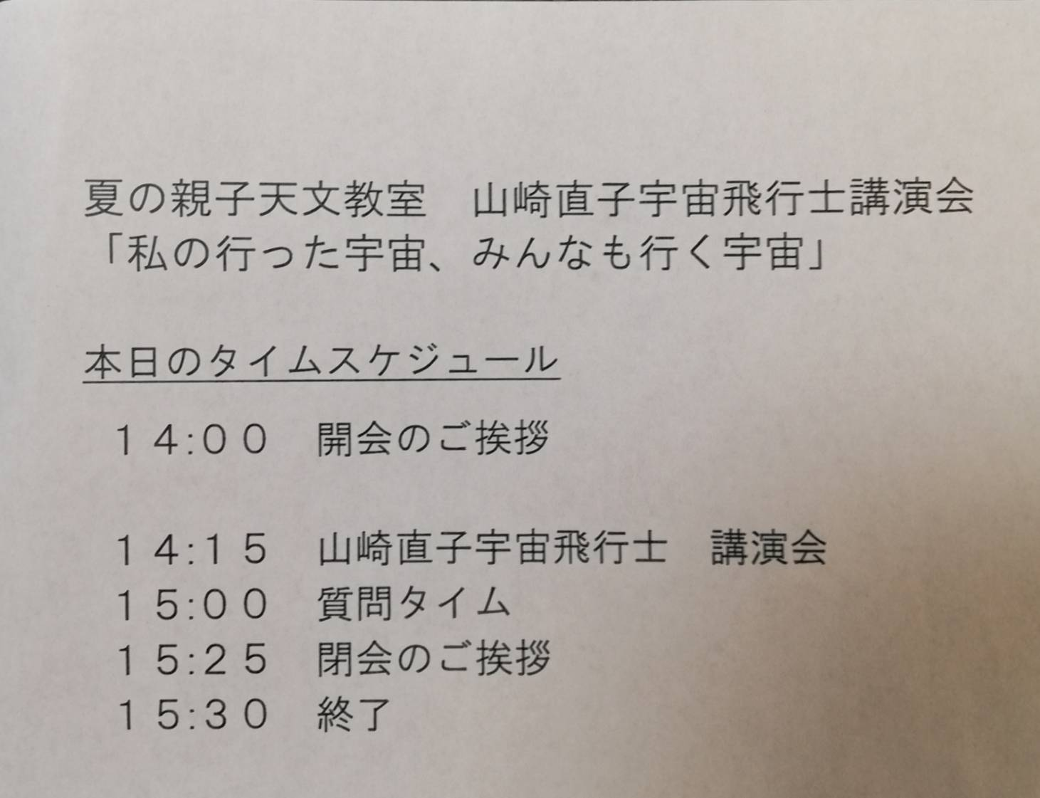 松戸市民会館イベント山崎直子宇宙飛行士講演