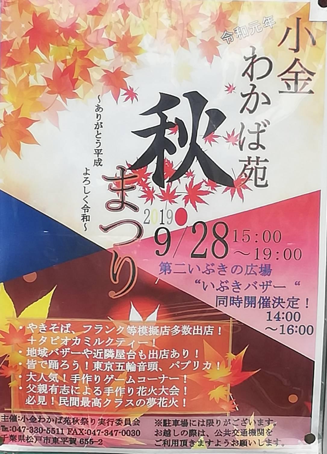小金わかば苑秋祭り2019