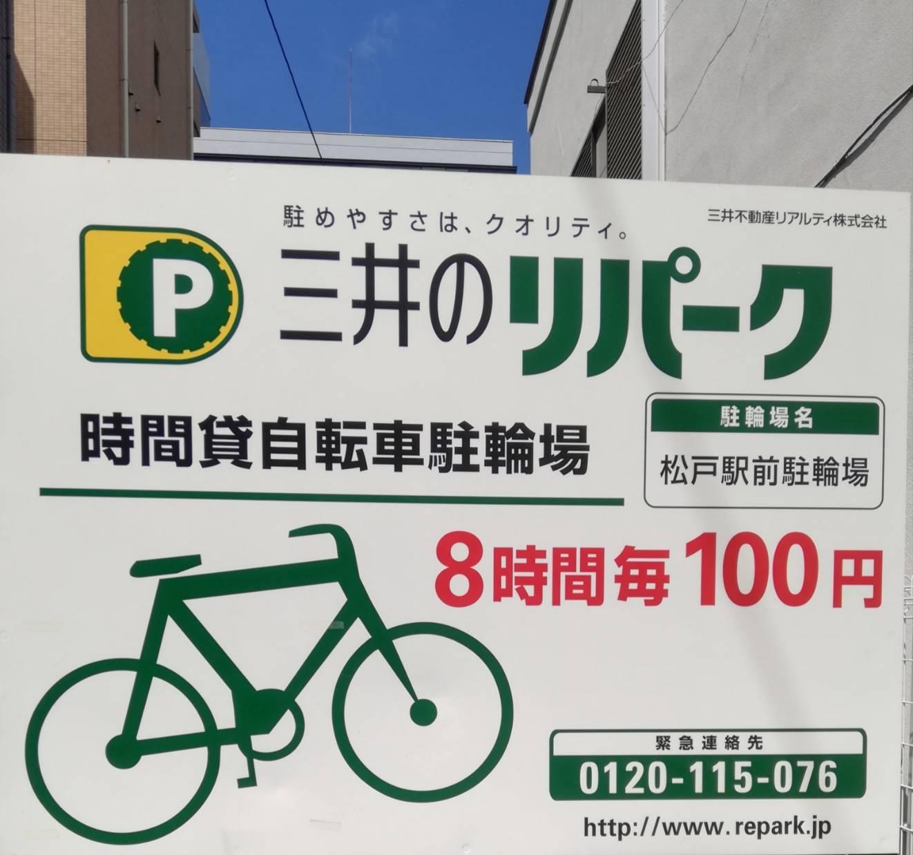 松戸駅前自転車駐輪場三井のリパーク