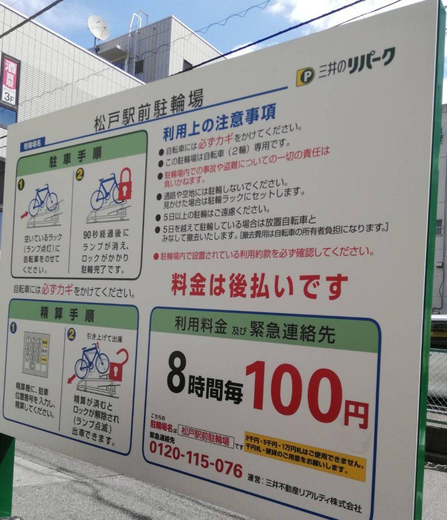 自転車松戸駅前西口