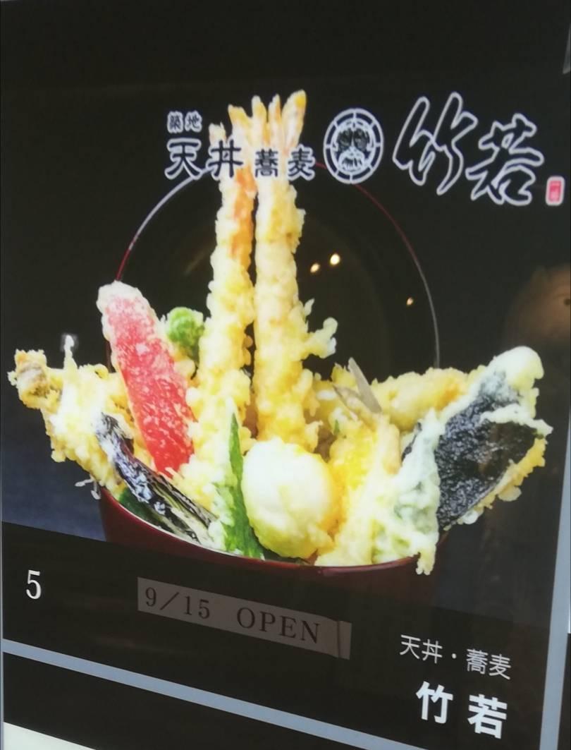 天丼蕎麦竹若キテミテマツド10階オープン