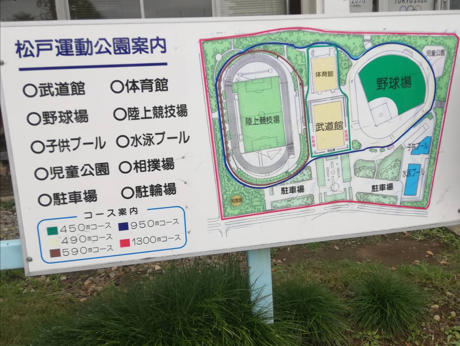 松戸陸上競技場運動公園