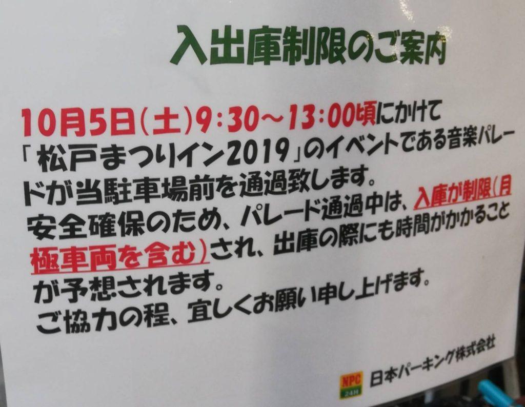 松戸まつり2019交通規制