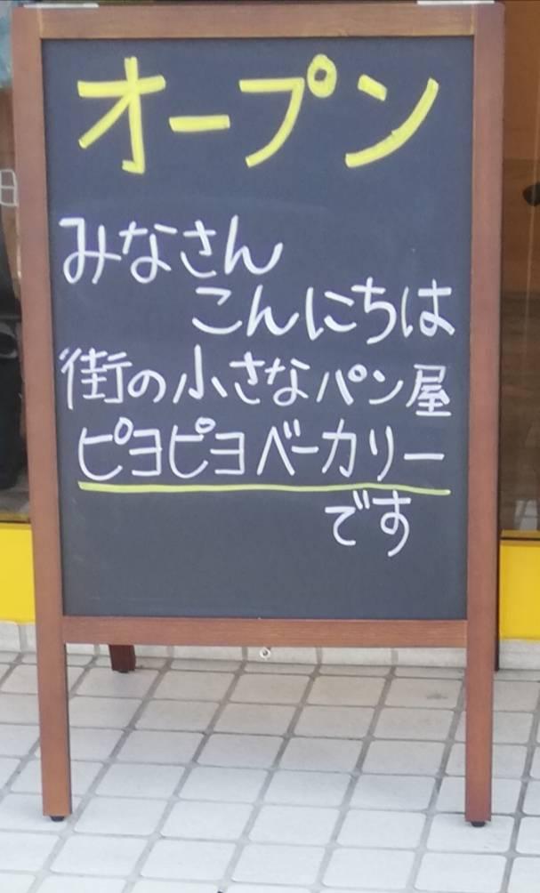 ピヨピヨベーカリーパン屋新松戸