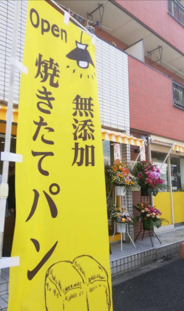 ピヨピヨベーカリー新松戸パン屋