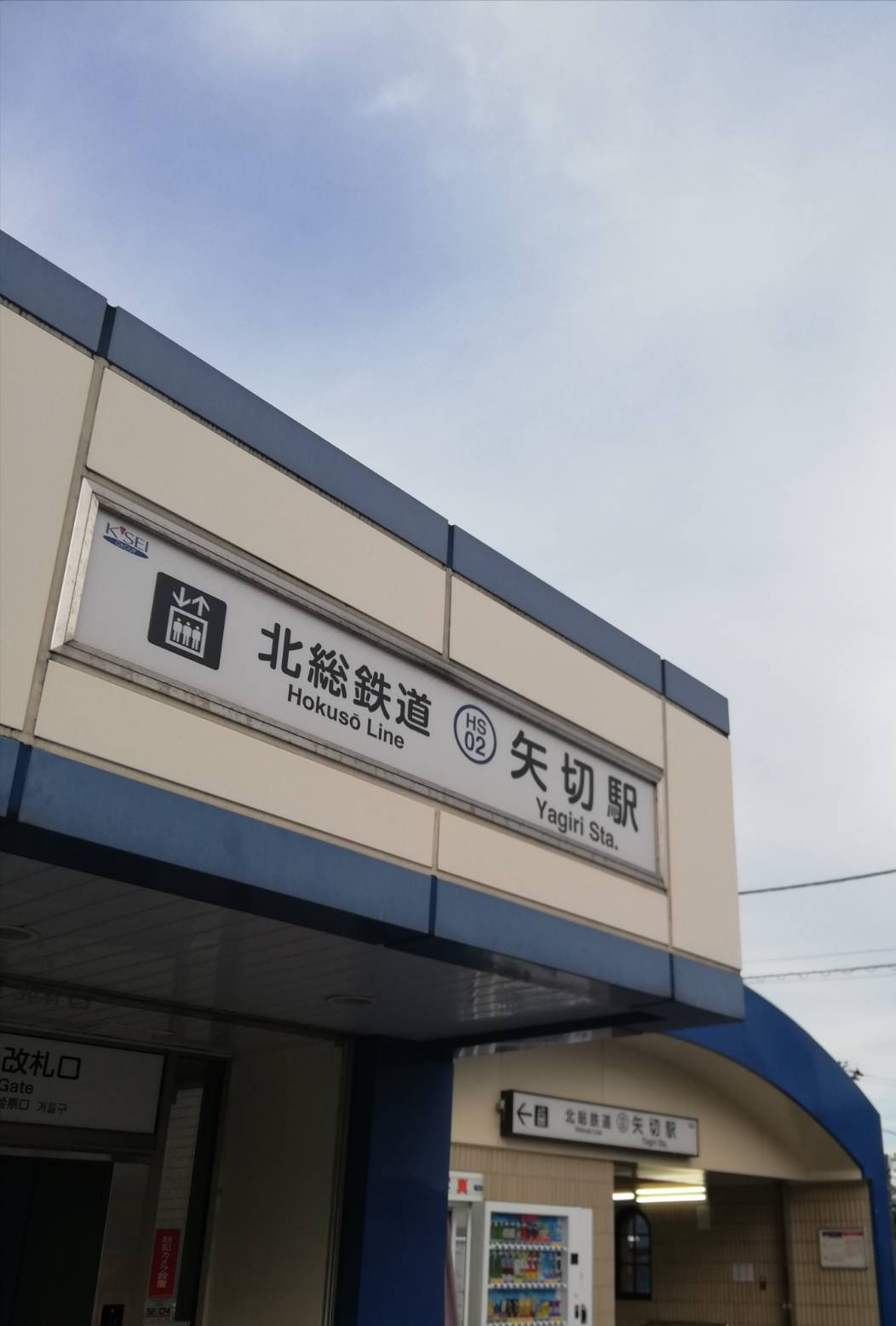 矢切バス北国分