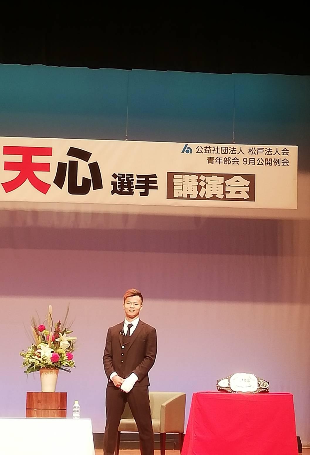 0922那須川天心松戸講演会