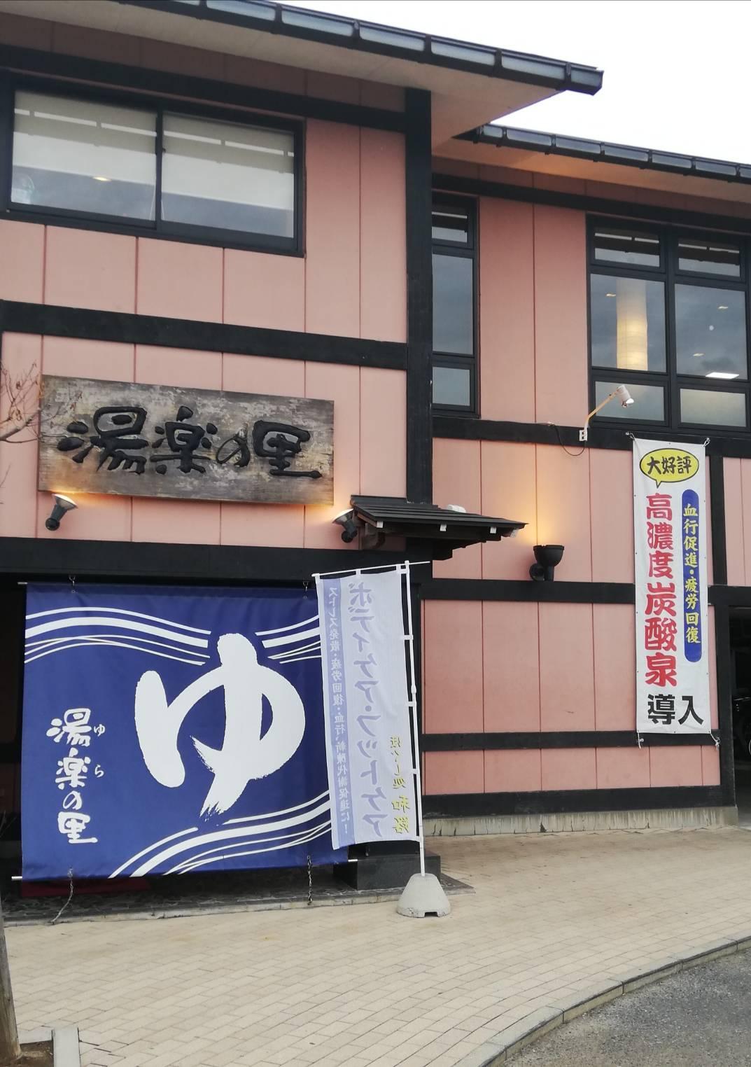 湯楽の里松戸店リクライニング