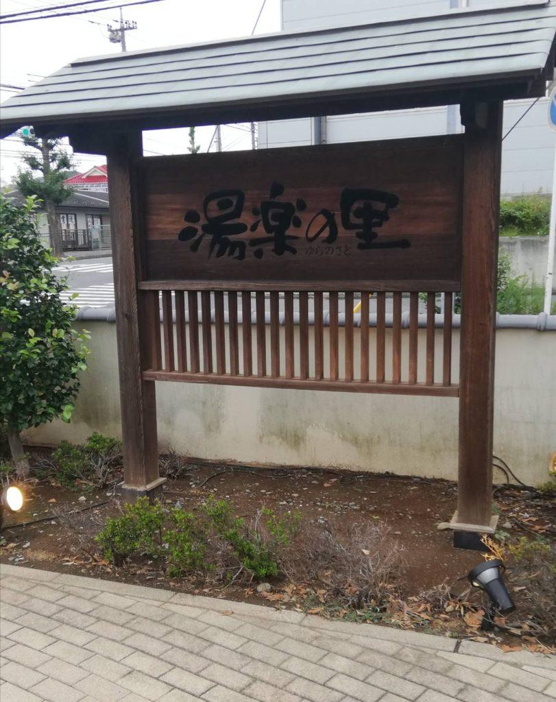 湯楽の里松戸店炭酸風呂