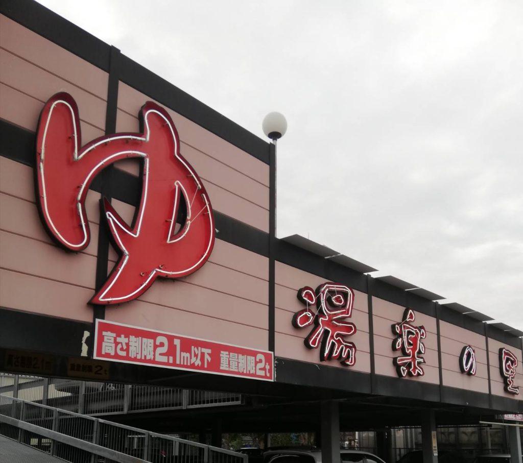 湯楽の里松戸店駐車場