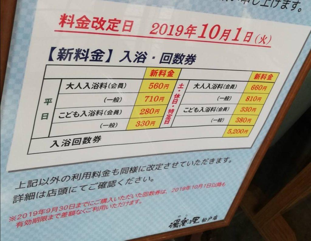 湯楽の里増税価格改定