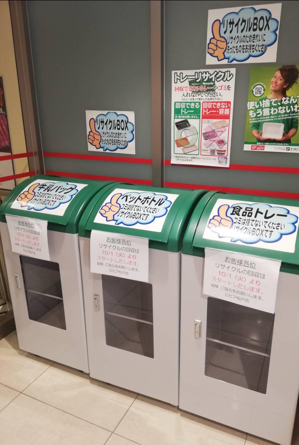 ロピア松戸店リサイクルペットボトル