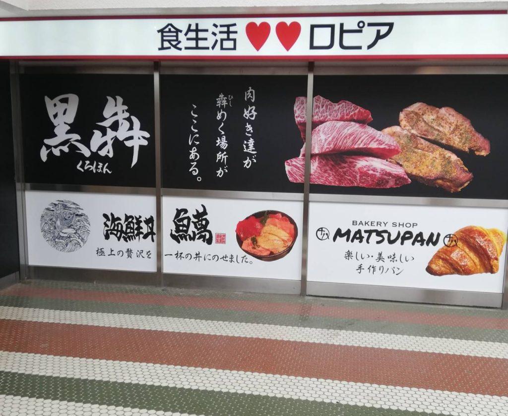 松戸ロピアペットボトルリサイクル