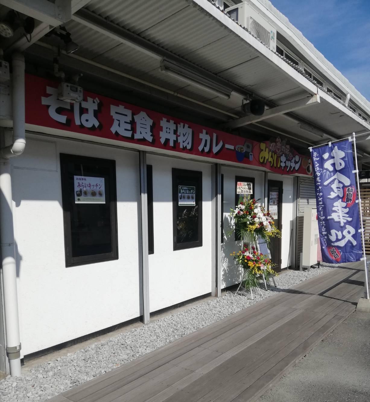 みらいキッチン松戸南部市場